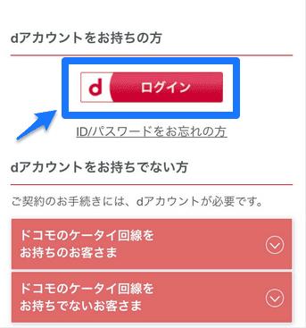 dアカウントログインのボタン画像